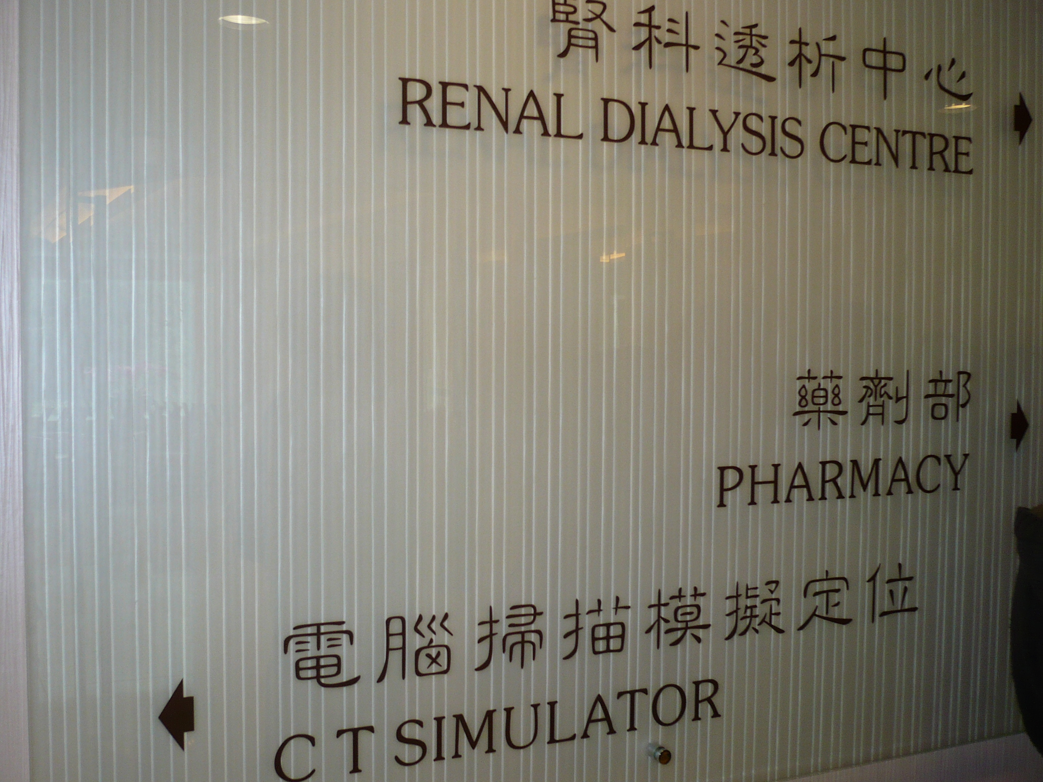 Visit to the Pharmacy Department of Hong Kong Sanatorium & Hospital - Photo - 7