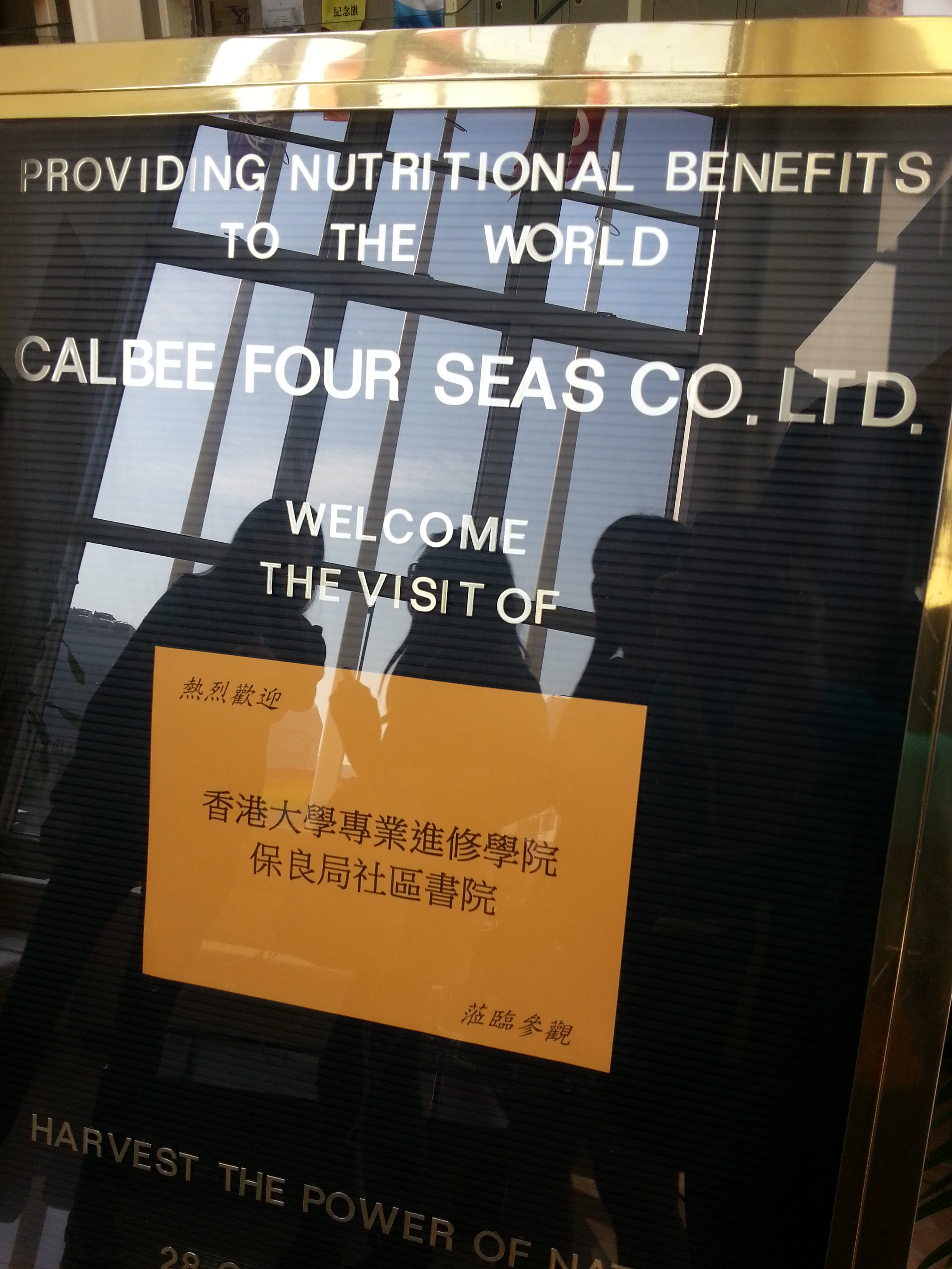Visit to Calbee Hong Kong Factory in Tseung Kwan O - Photo - 3