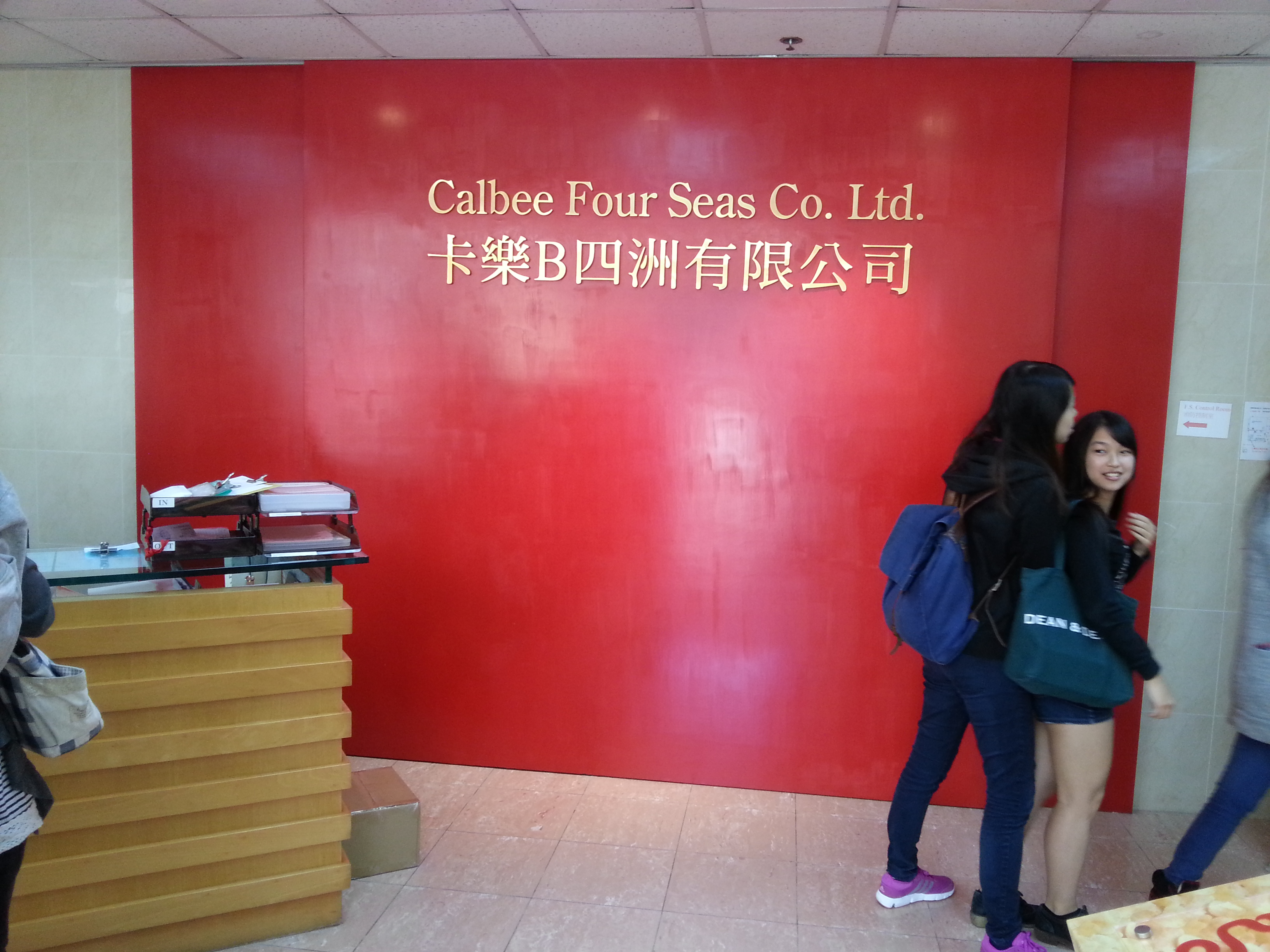 Visit to Calbee Hong Kong Factory in Tseung Kwan O - Photo - 5