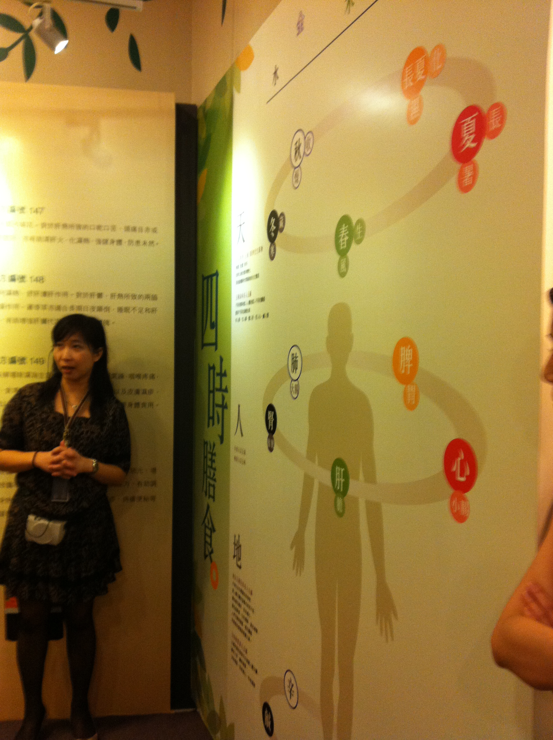 Visit to Hung Fook Tung Herbal Tea Cultural Museum in Tsuen Wan - Photo - 1