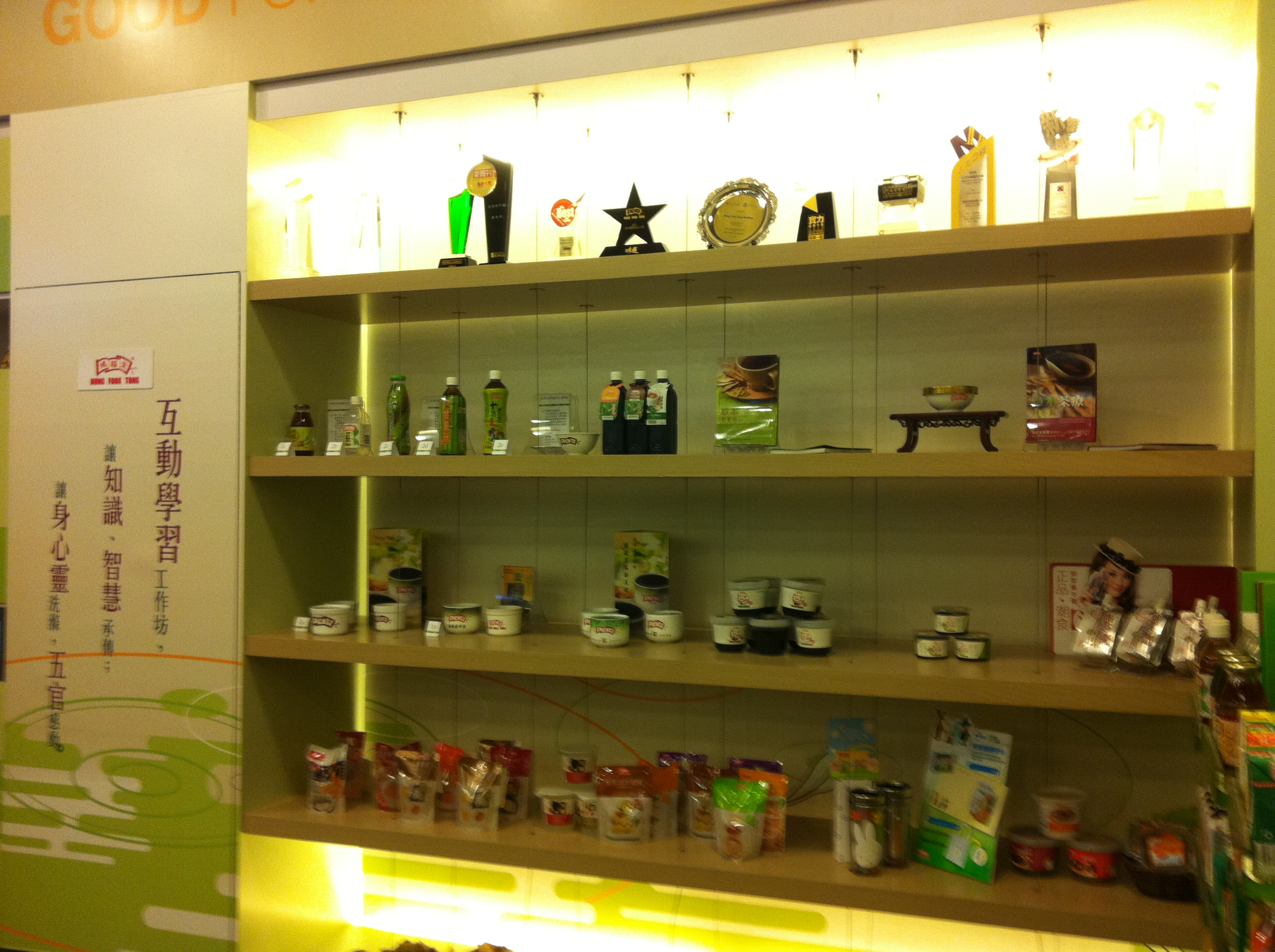 Visit to Hung Fook Tung Herbal Tea Cultural Museum in Tsuen Wan - Photo - 25