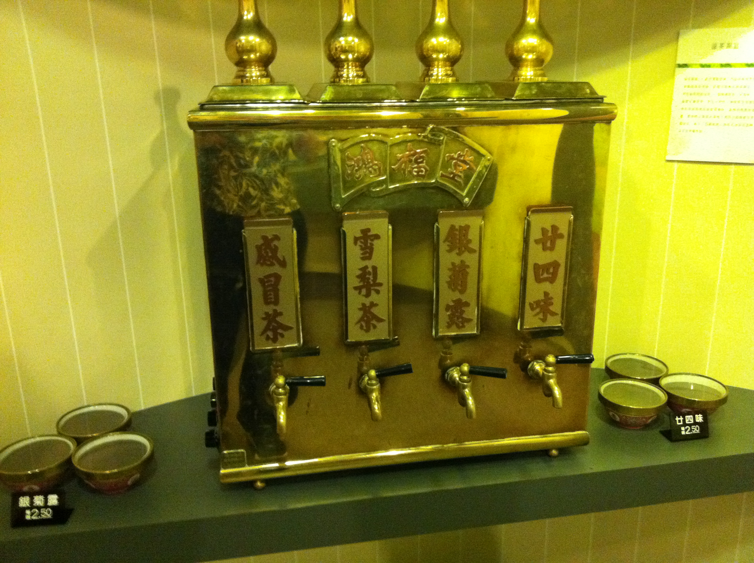 Visit to Hung Fook Tung Herbal Tea Cultural Museum in Tsuen Wan - Photo - 5