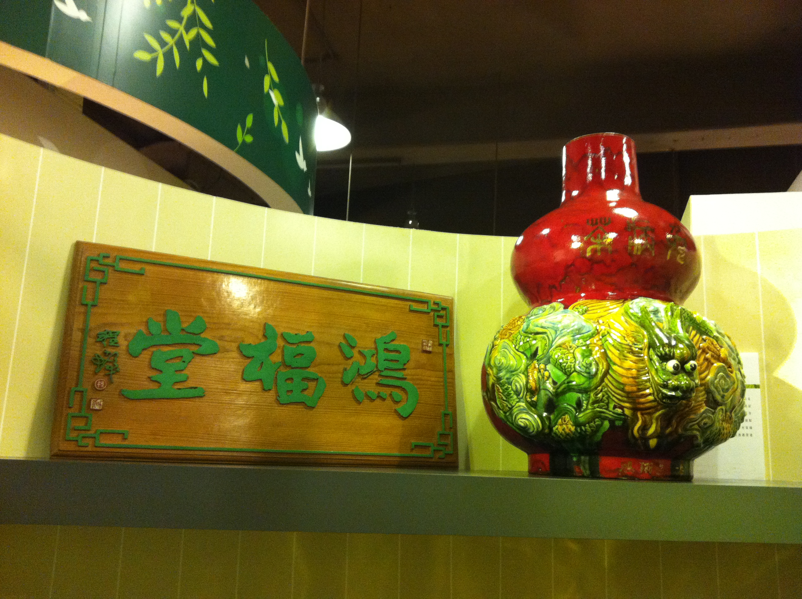 Visit to Hung Fook Tung Herbal Tea Cultural Museum in Tsuen Wan - Photo - 7