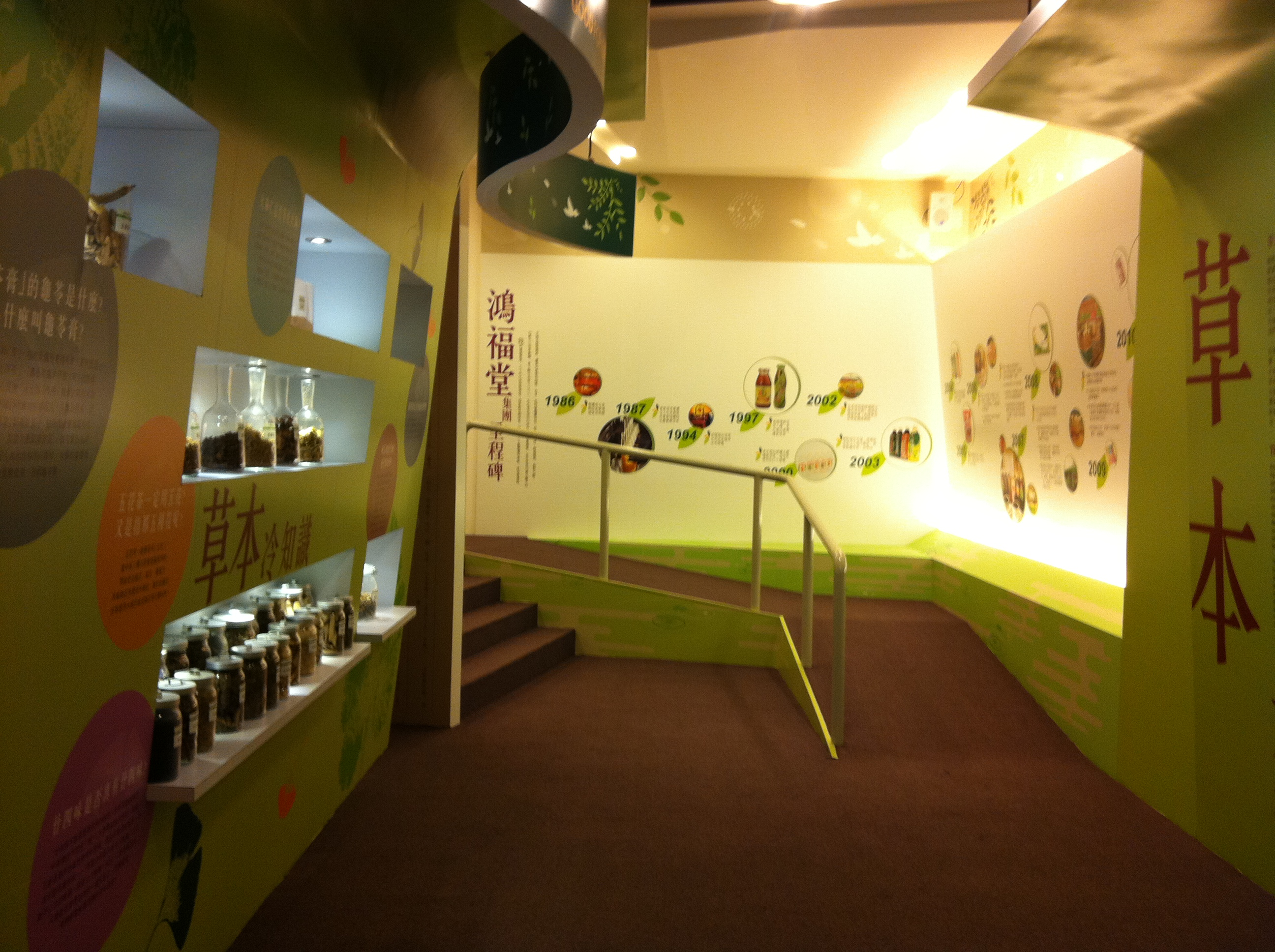 Visit to Hung Fook Tung Herbal Tea Cultural Museum in Tsuen Wan - Photo - 13