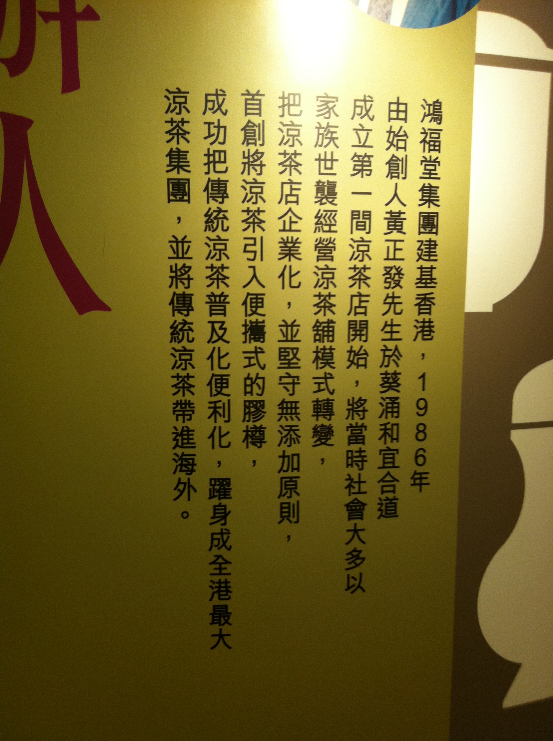 Visit to Hung Fook Tung Herbal Tea Cultural Museum in Tsuen Wan - Photo - 17
