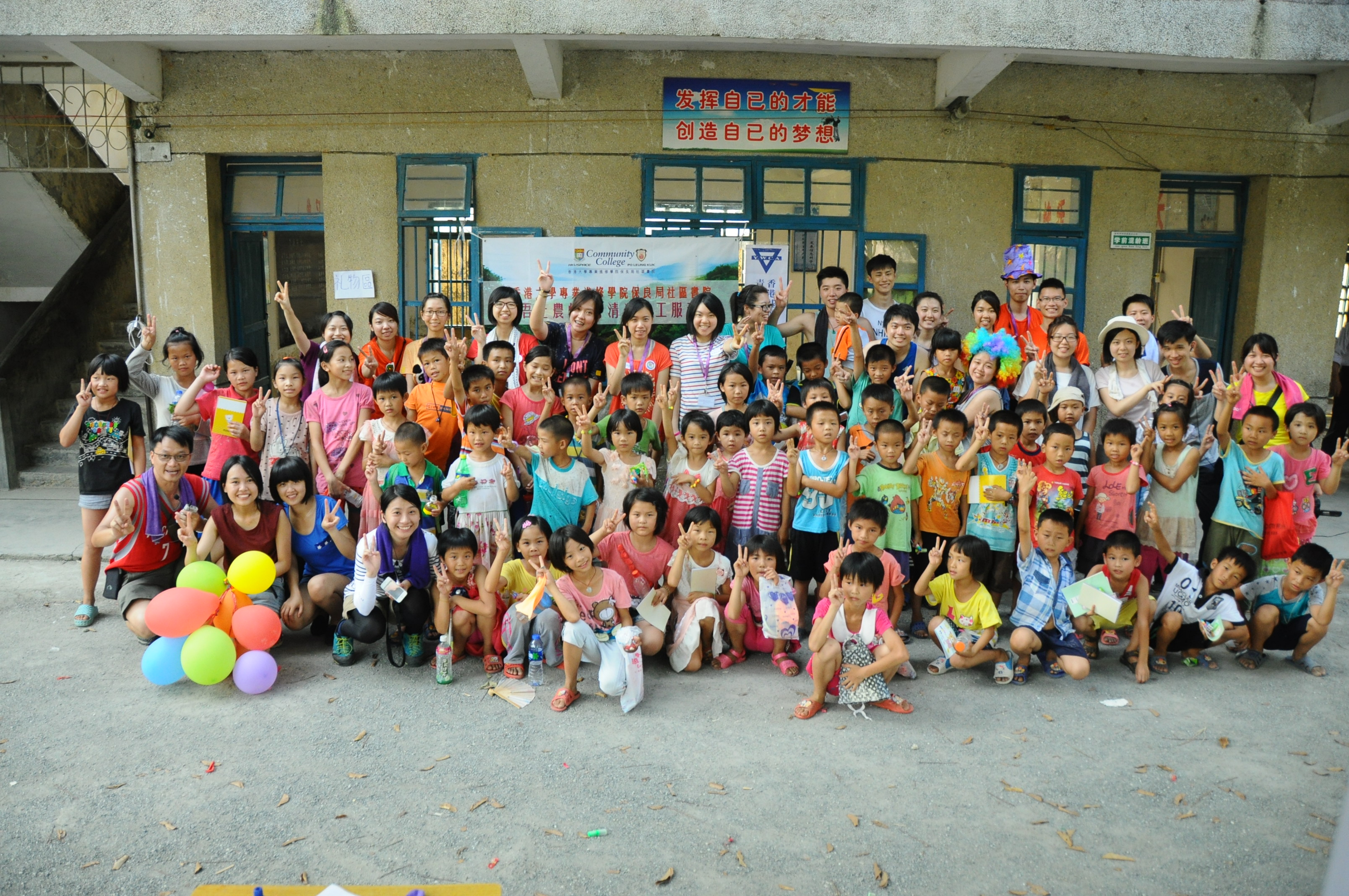 Qingyuan Voluntary Services Tour 2014 - Photo - 1