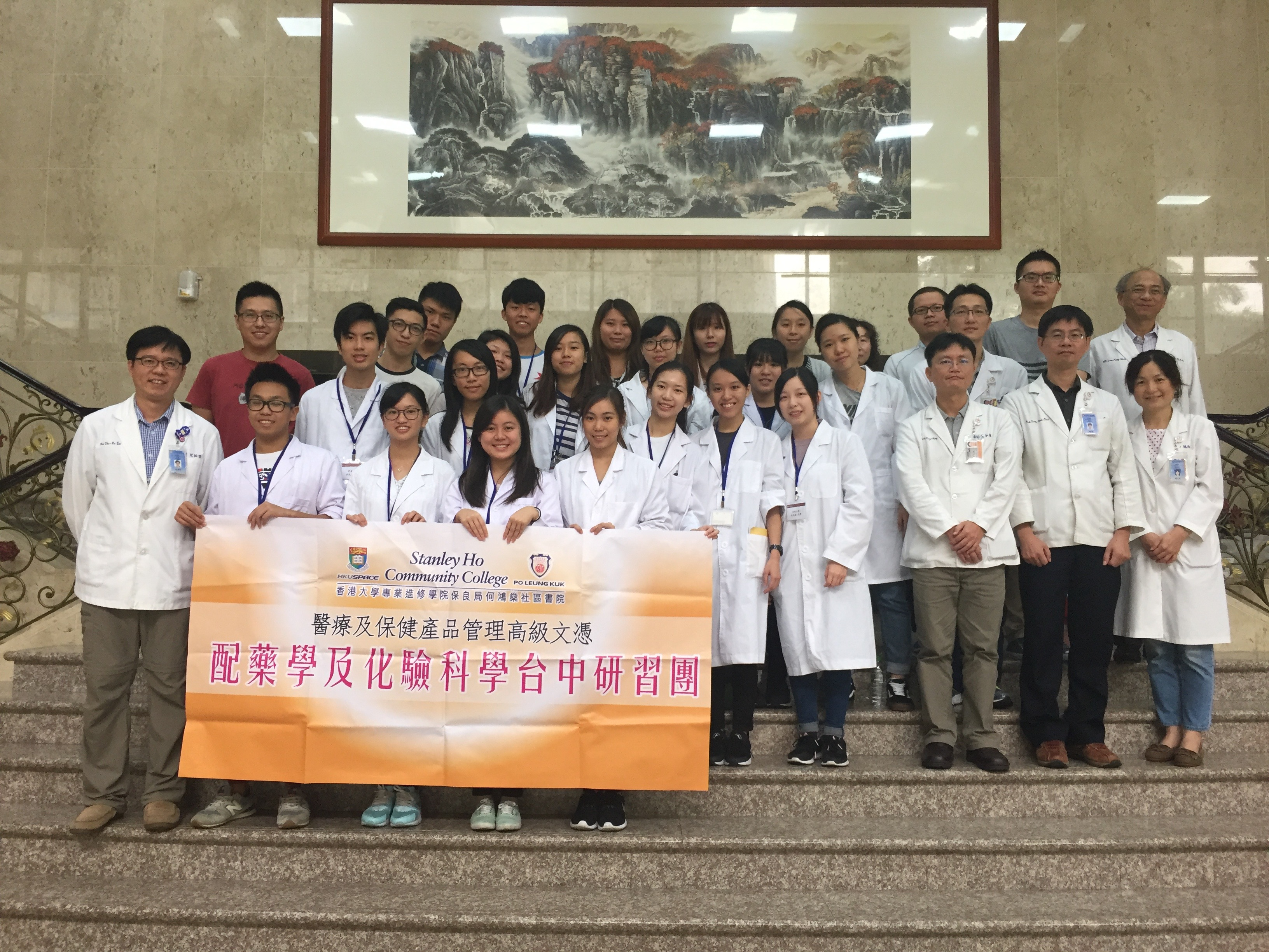 2016 Overseas Learning Experience in Chung Shan Medical University Hospital (Taiwan) - Photo - 1