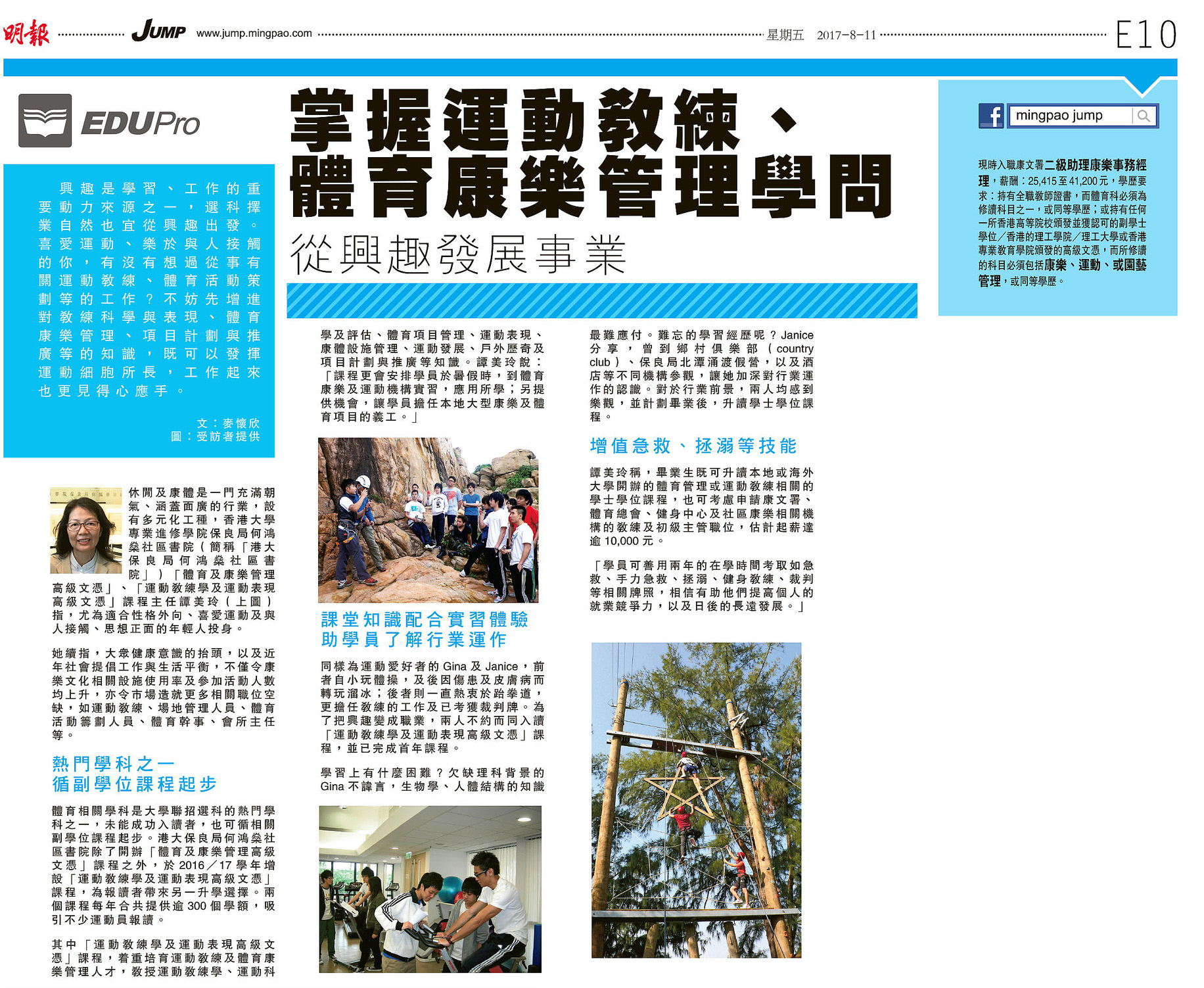 mingpao interview